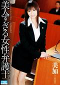 美人すぎる女性弁護士 大沢美加19歳