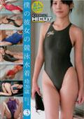 僕の彼女の競泳水着 玲26歳 信用金庫勤務 3