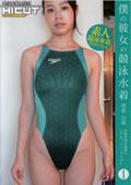 僕の彼女の競泳水着 理恵24歳 外資系商社勤務のムチ尻バイリンガルOL