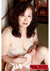 美津江 62歳 還暦熟女