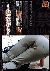 熟女おもらし 巨尻からあふれ出る羞恥尿劇場