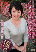僕の近所に住んでいるちょいとトシマだけれどとっても綺麗なアノ女(ひと) 林原秀美51歳