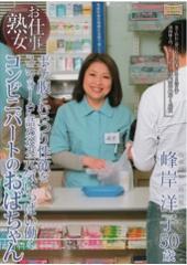 お仕事熟女 ボテ腹とむっつり性欲をユニフォームに詰め込み元気いっぱい働くコンビニパートのおばちゃん 峰岸洋子50歳
