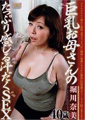 巨乳お母さんのたっぷり感じる汗だくSEX 堀川奈美40歳
