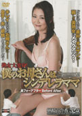 熟女大変身! 僕のお母さんはシンデレラママ 楢崎百合香52歳