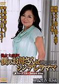 熟女大変身! 僕のお母さんはシンデレラママ 三井響香45歳