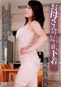 お母さんの矯正下着 近藤郁美 55歳