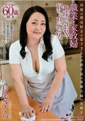 職業・家政婦 趣味・SEX 好きな食べ物・男 長尾さくら