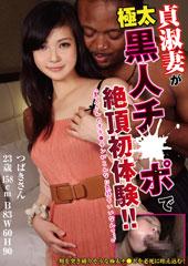 貞淑妻が極太黒人チ●ポで絶頂初体験!! つばきさん 23歳