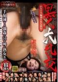 黒人大乱交 巨大マラで輪姦された日本人熟女たち 20人 4時間