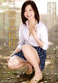 二股妻の代償 夫の教え子と姦淫生活 菊川亜美30歳