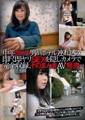 中年ナンパ男がホテル連れ込み、即尺即ヤリSEXを隠しカメラで完全収録、そのまんまAV発売。 Vol.4