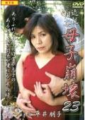 近親相姦 母子崩壊 23  平井朋子