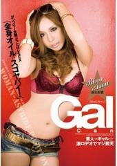 GalCan 素人→ギャル☆激ロデオでマジ昇天 麻生梨奈