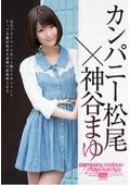 カンパニー松尾×神谷まゆ21歳