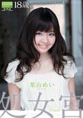 処女宮 Princess 葉山めい18歳