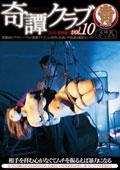 奇譚クラブvol.10【吊るし緊縛編2】 4時間たっぷり