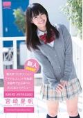 某大手プロダクションアイドルユニットを脱退! 芸能界で仕込まれた大人SEXでデビュー 宮崎夏帆20歳