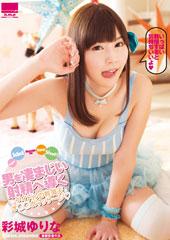 男を凄まじい射精へ導くアイドルの有頂天オ◯◯ポマッサージ◆ Super Idol Massage For Super Shot!! 彩城ゆりな