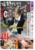宿題代行ワンチャンナンパ 1 あみ/茶髪/Cカップ/制服/素人/オリジナル