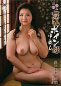 近〇相姦 豊乳ボイン母中出し 柴田真希40歳