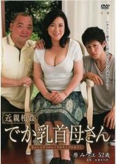 近親相姦 でか乳首母さん 原みつ江52歳
