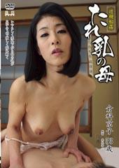 近〇相姦 たれ乳の母 倉科京子53歳