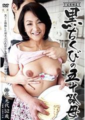 近親相姦 黒ちくびの五十路母 鈴木光代52歳