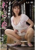 青空失禁!!おもらし母 三浦恵理子43歳