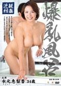 近〇相姦 爆乳風呂 水元恵梨香 34歳