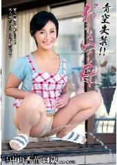 青空失禁!!おもらし母 中山香苗 44歳