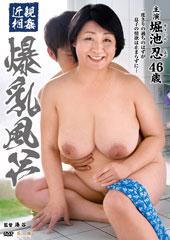 近親相姦 爆乳風呂 堀池忍 46歳