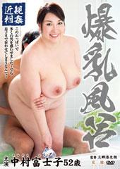 近親相姦 爆乳風呂 中村富士子 52歳