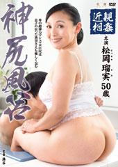 近親相姦 神尻風呂 松岡瑠実 50歳