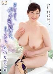 濡れそぼる、母の乳房を、見ていたら。 木内友美 52歳