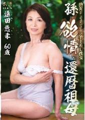 絶対にしてはいけない筆下ろし性交 孫に欲情した還暦祖母 遠田恵未 60歳