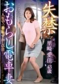 失禁おもらし電車妻〜人生で一番恥ずかしい日〜 里崎愛佳 43歳