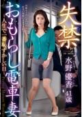 失禁おもらし電車妻〜人生で一番恥ずかしい日〜 水野優香 41歳