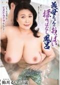 義母ちゃんのおっぱい揉みっぱなし風呂 鮎川るい 54歳