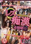 東京レズコレクション!!レズ痴漢 4時間SP