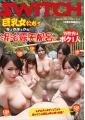 巨乳女たちでギュウギュウの混浴露天風呂に男性客はボク1人