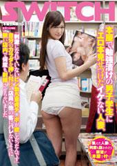 本屋で勉強漬けの男子学生にエロ本見せつけたイケない人妻。「刺激になれていないビン勃ち童貞チ○ポが欲しかったんです」自分のカラダを押し付けて店員や他の客にバレないように狭い店内で何度も射精させちゃいま…
