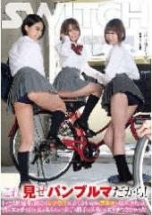 これ見せパンブルマだから! いつも駐輪所で出会う女子学生が、からかいながらブルマを見せてきたけど、僕がエッチな目で見るもんだから女子も勝手に興奮してエッチできちゃった。