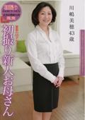 初撮り新人お母さん 川嶋美穂 43歳