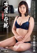 友達の母親〜最終章〜 今井優華 35歳
