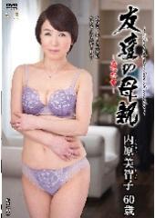 友達の母親〜最終章〜 内原美智子 60歳