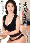 友達の母親〜最終章〜 水野優香 40歳