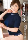 友達の母親〜最終章〜 嶋崎かすみ 45歳