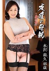 友達の母親〜最終章〜 水沢莉久 46歳