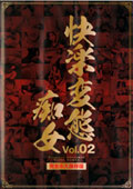 快楽変態痴女 Vol.02